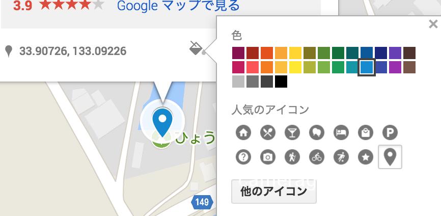 グーグルマップに表示されるピンのカスタム