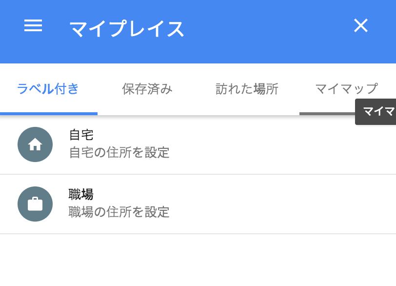 Google マイプレイス