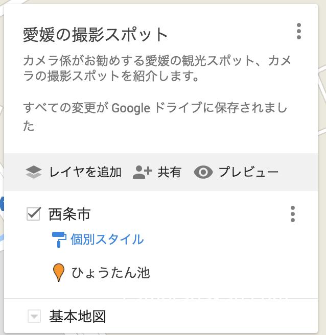 マイマップ編集画面 レイヤー
