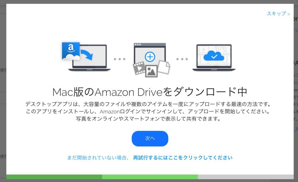 Amazon Driveをダウンロード