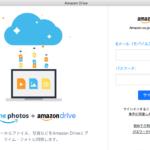 Amazonドライブとプライムフォトを連携