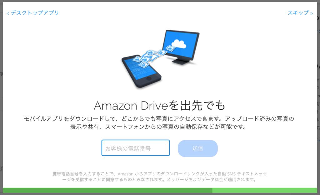 Amazonドライブを出先でも