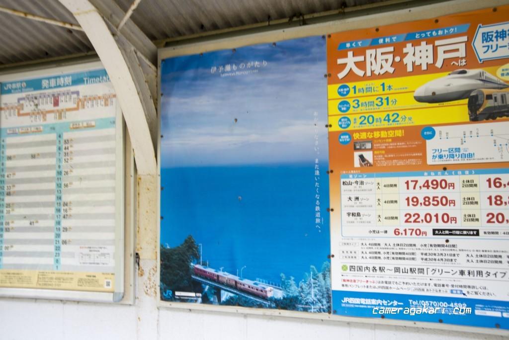 伊予市 串駅
