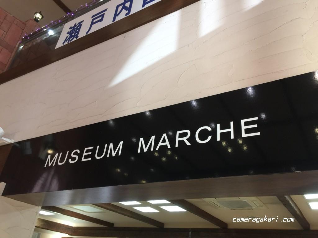 ミュージアムマルシェ