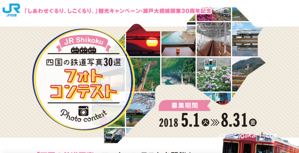JR四国 フォトコンテスト