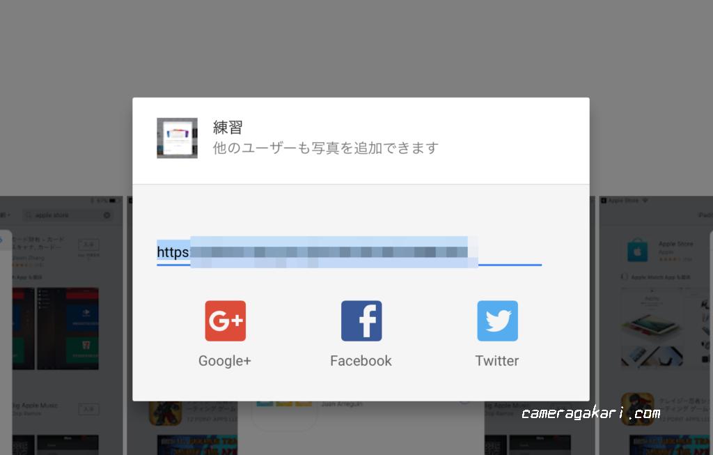 Googleフォト 共有用URL