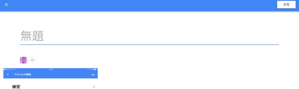 googleフォト 共有アルバム作成