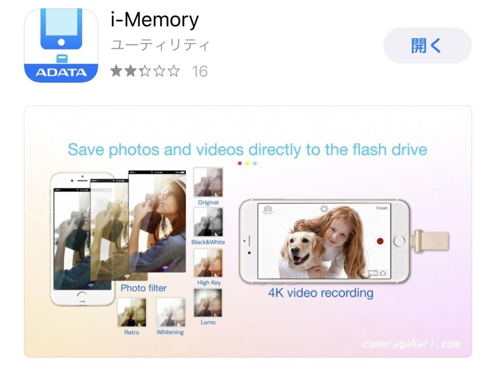 i-Memory