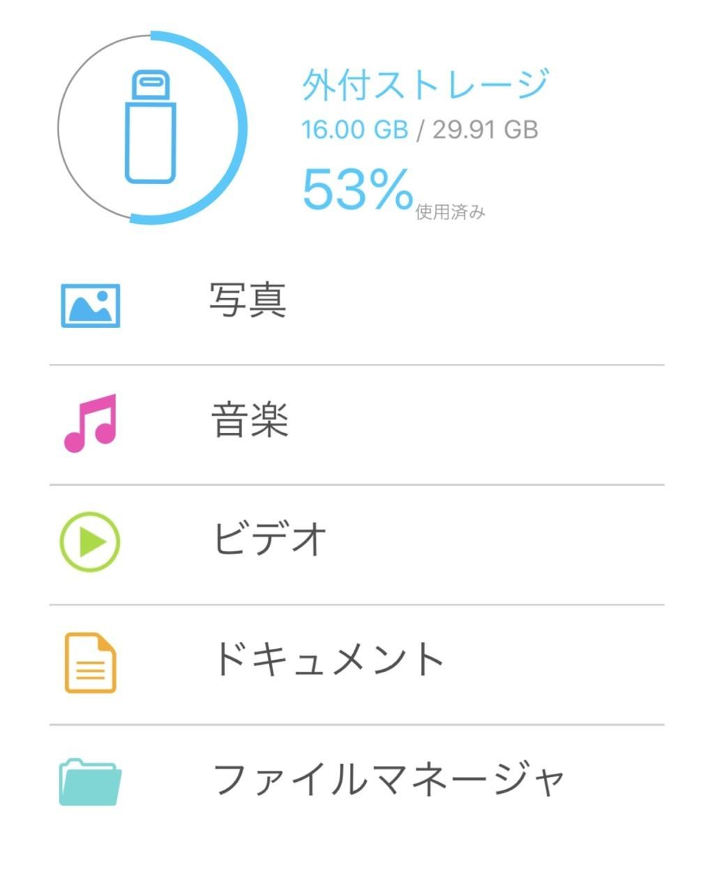 i-Memory 外付けストレージ
