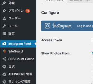 Instagram Feed 設定