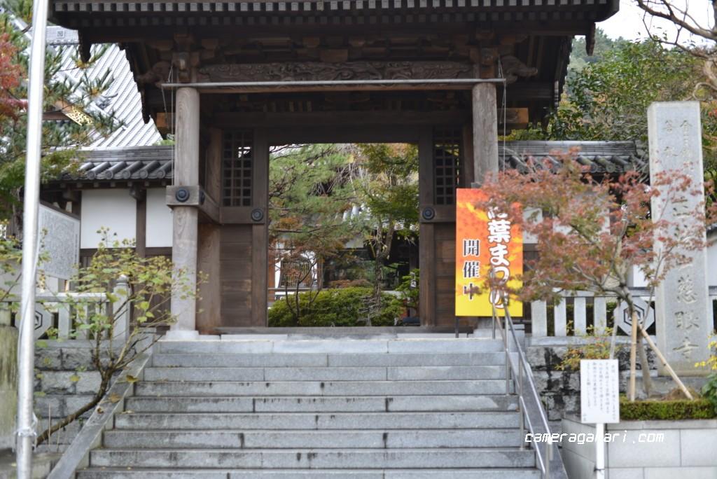 慈眼寺 入り口