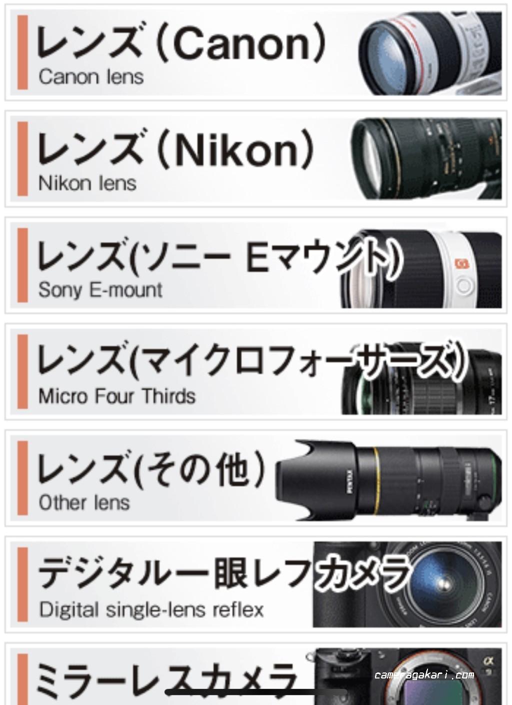 レンタル館レンズ選択