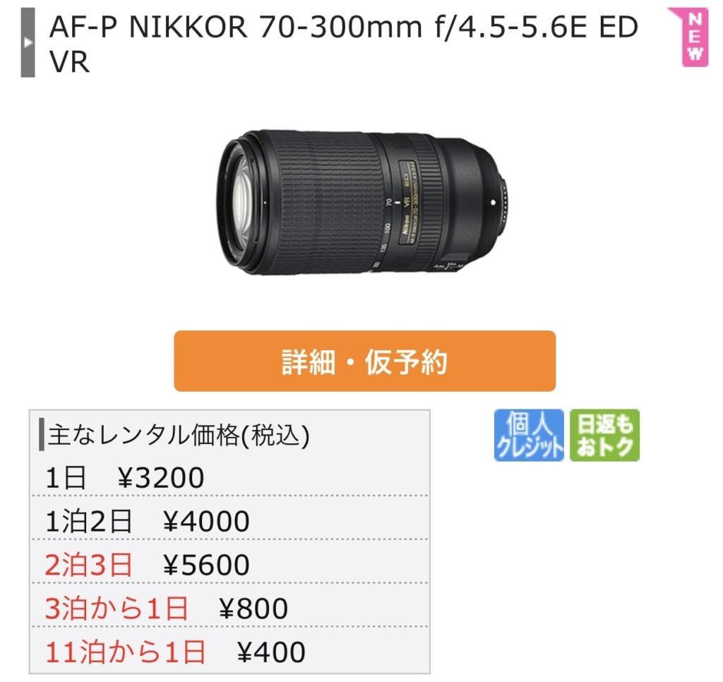 nikon レンズ 70-300mm