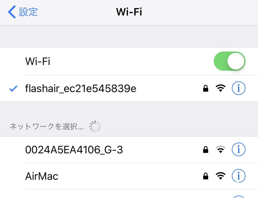 iPhone WiFi接続画面