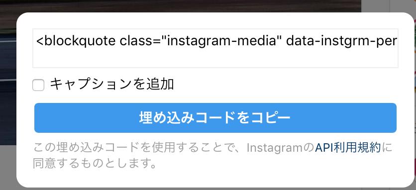 Instagram埋め込みコード取得