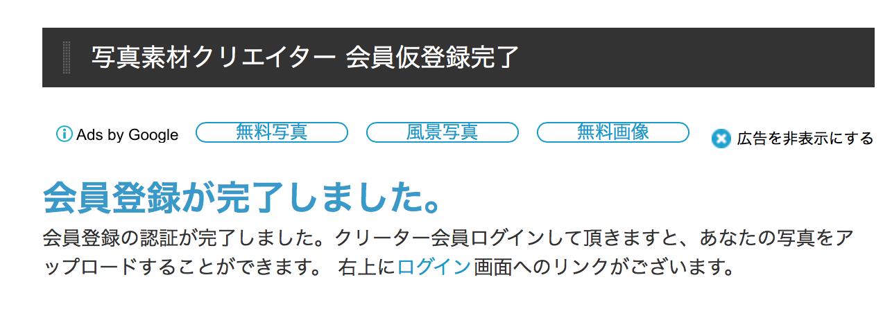 photoAC登録完了