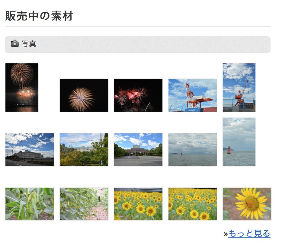 ピクスタ 写真登録方法