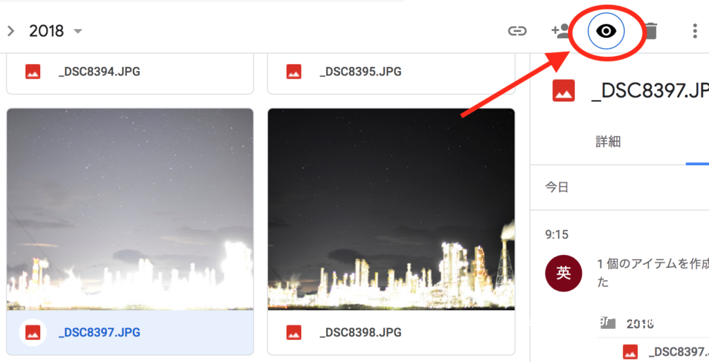 Googleフォト埋め込み方法