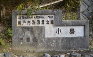 瀬戸内海国立公園 小島