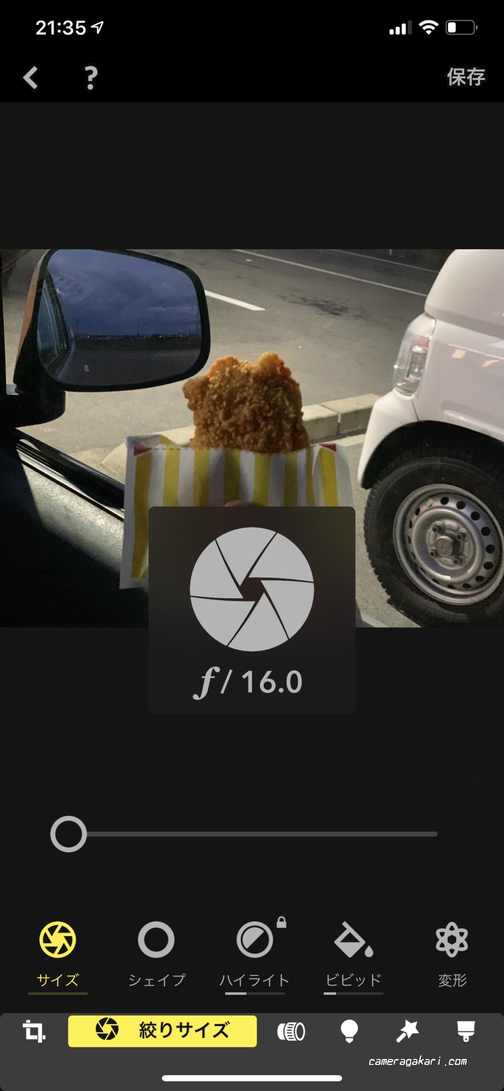 F値16.0