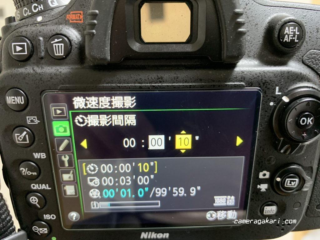 微速度撮影 撮影間隔