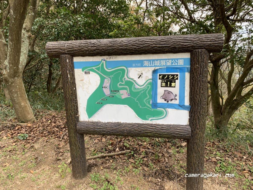 海山城展望公園