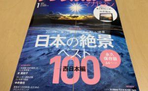 デジタルカメラマガジン2019年1月号