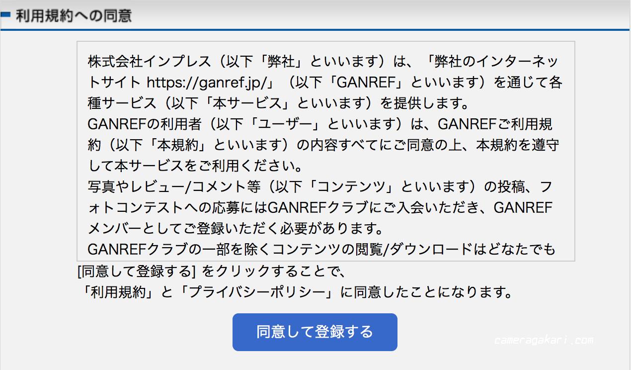 GANREF 登録画面