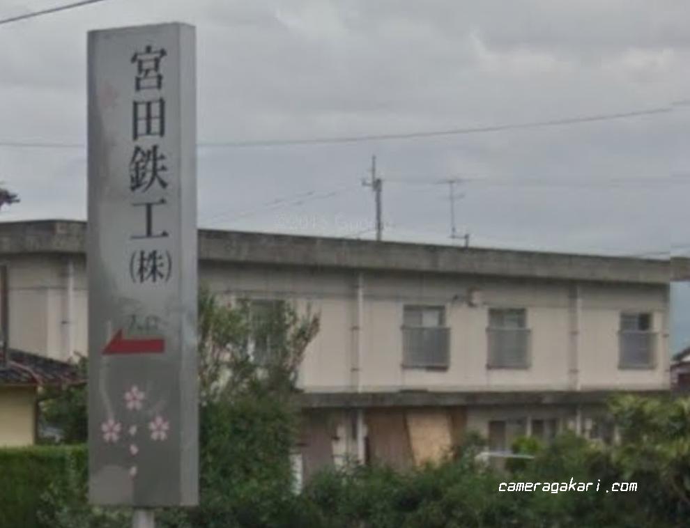 宮田鉄工所