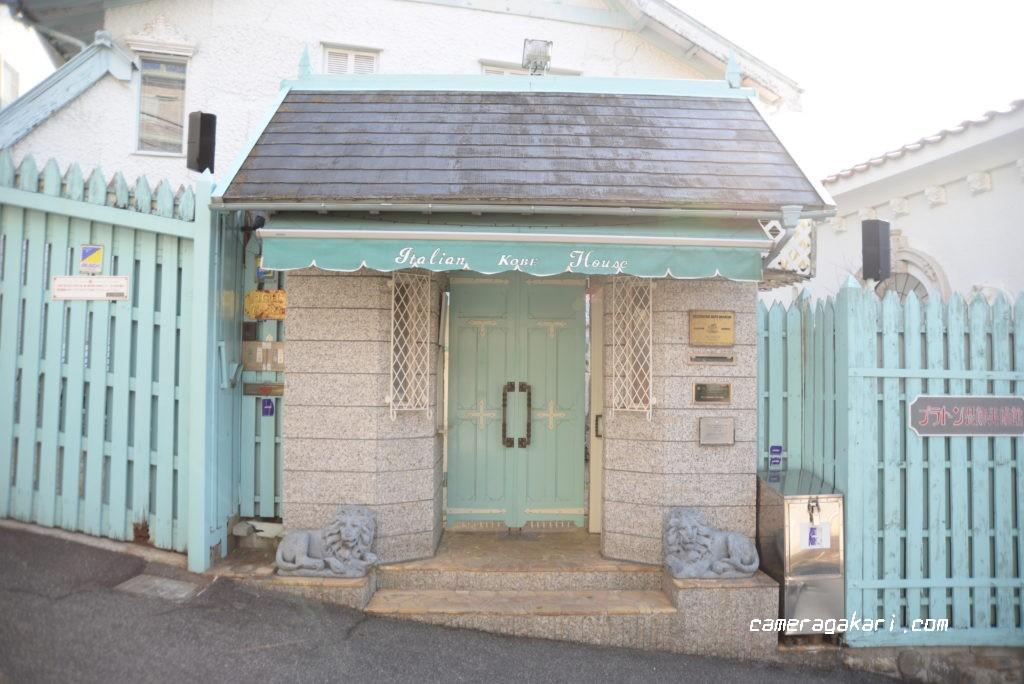 神戸北野異人館 イタリア館