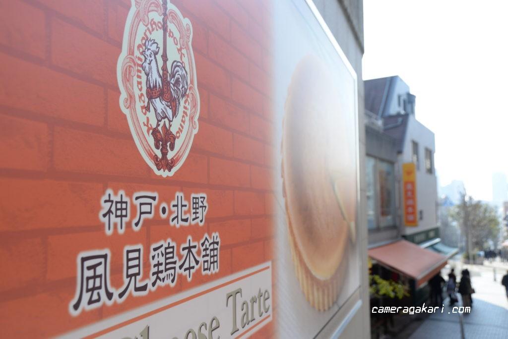神戸北野風見鶏本舗