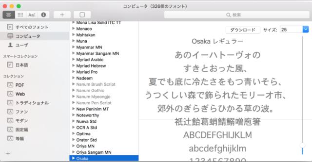 Osaka Font