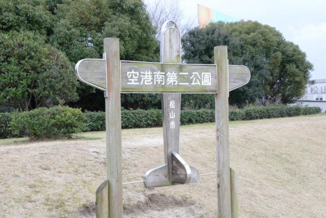 松山空港南公園