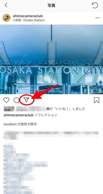 Instagram リポスト
