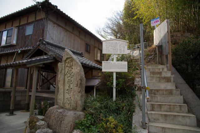 三津の渡し 港山城跡
