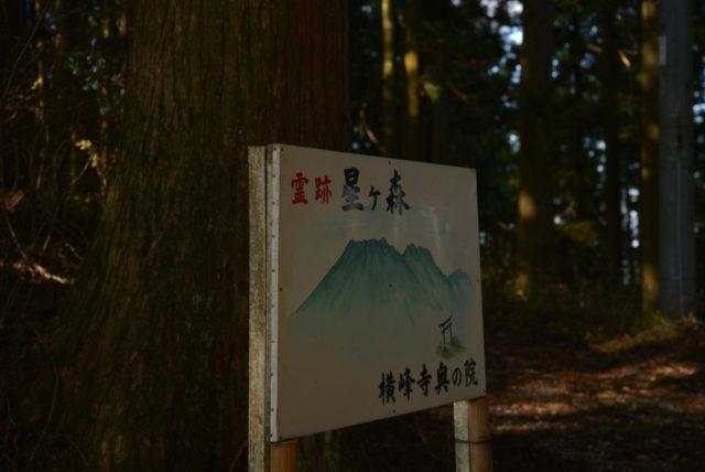 横峰寺奥之院『星ヶ森』の看板