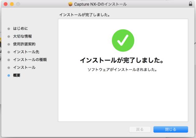 Capture NX-D インストール方法