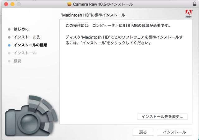 Camera RAW 10.5 インストール方法