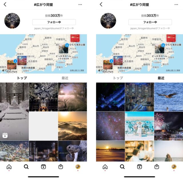 Instagram 人気ハッシュタグ #広がり同盟