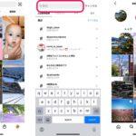 instagram 検索方法