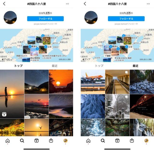 Instagram 人気ハッシュタグ #四国八十八景