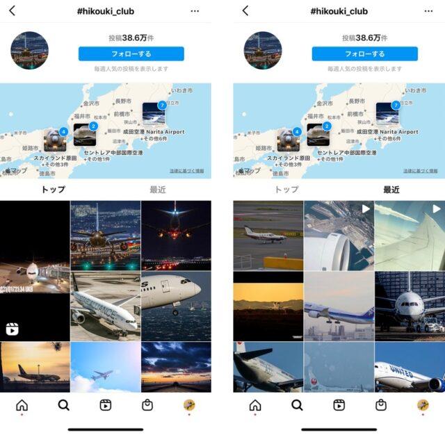 Instagram 人気ハッシュタグ #hikouki_club