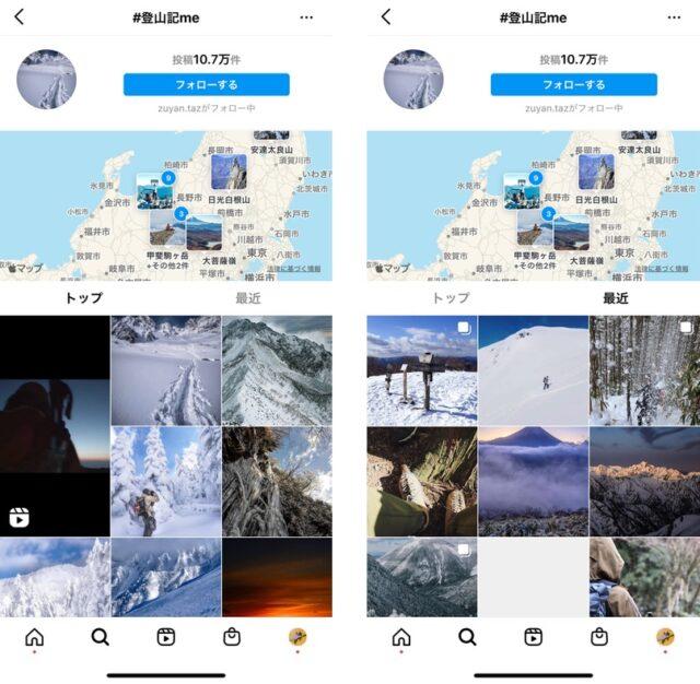 Instagram 人気ハッシュタグ #登山記me