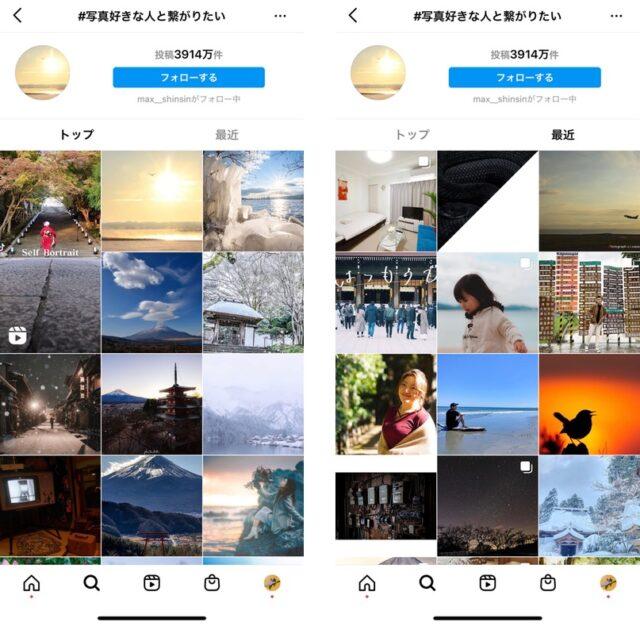 Instagram 人気ハッシュタグ #写真好きな人と繋がりたい