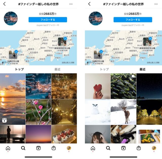 Instagram 人気ハッシュタグ #ファインダー越しの私の世界