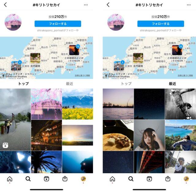 Instagram 人気ハッシュタグ #キリトリセカイ