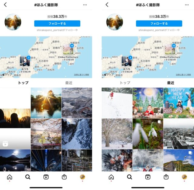 Instagram 人気ハッシュタグ #ほふく撮影隊