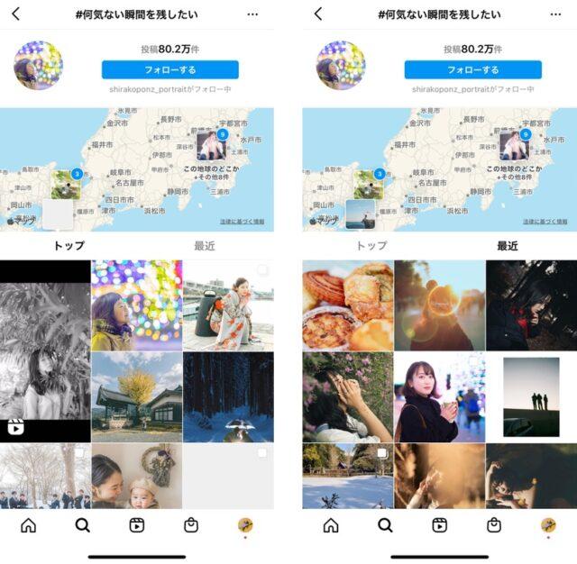 Instagram 人気ハッシュタグ #何気ない瞬間を残したい